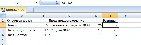 formuly-excel-8