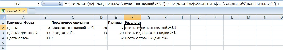 formuly-excel-9