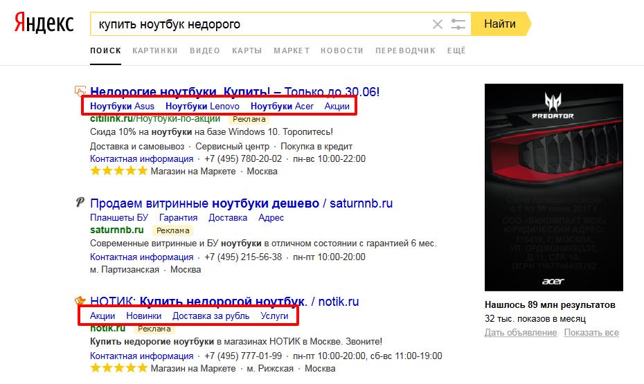 Ав тестирование яндекс директ совместная интернет реклама
