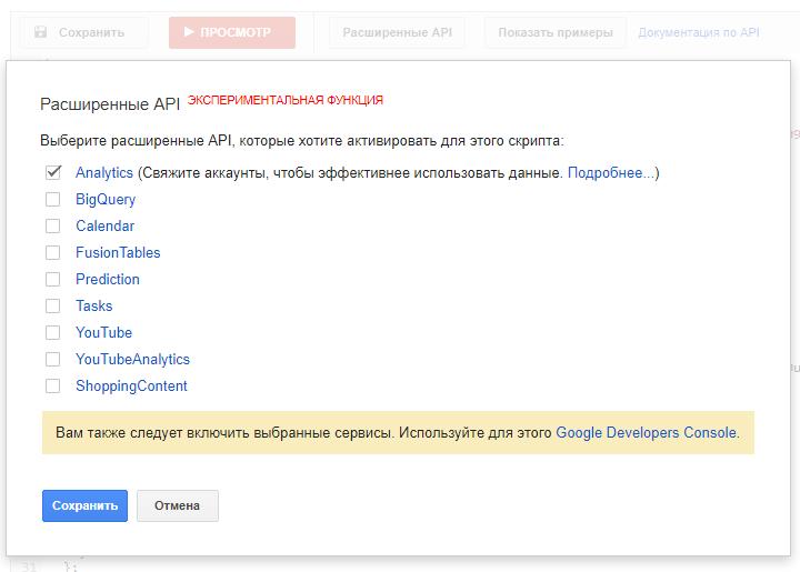 расширенные API