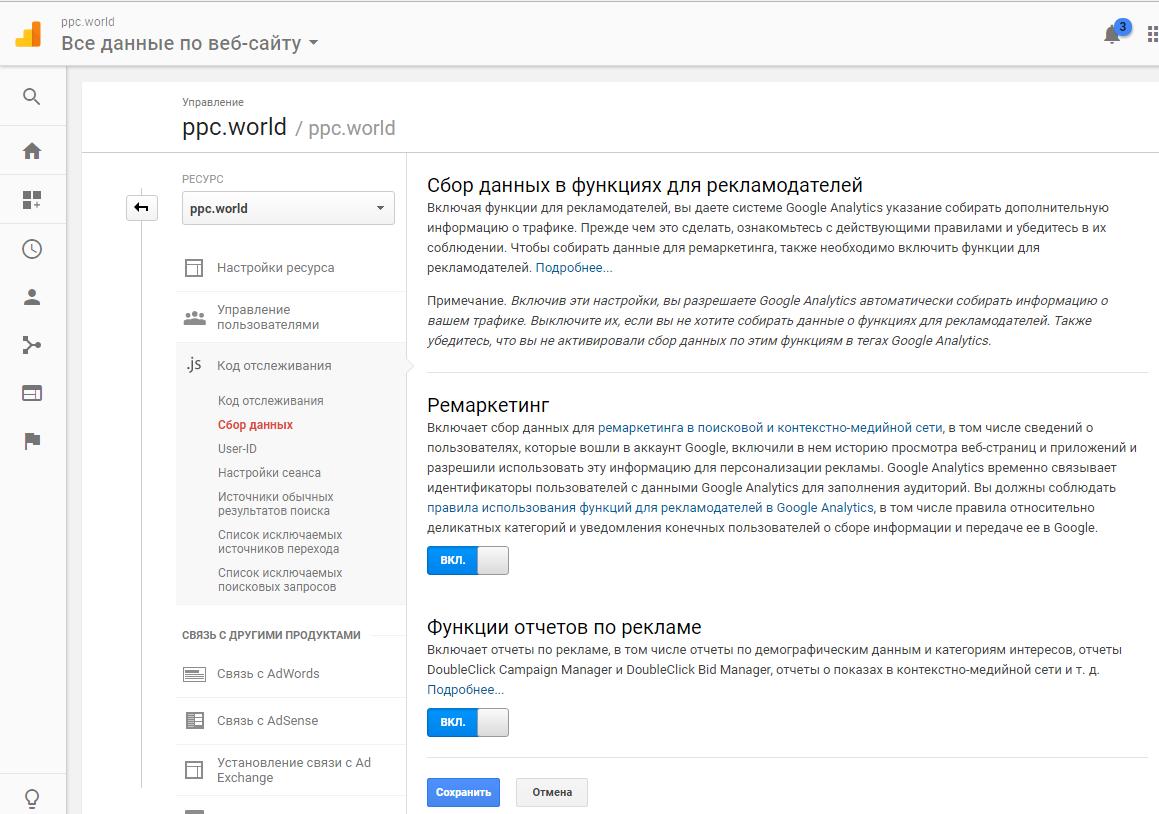 Изображение - Гугл аналитикс добавить сайт funkcii_dlya_reklamodatelej