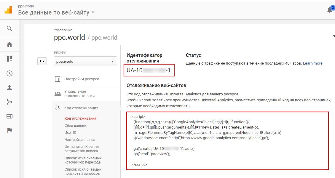 Изображение - Гугл аналитикс добавить сайт identifikator_otslezhivaniya