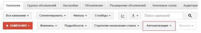 knopka_avtomatizaciya_na_vkladke_kampanii.png