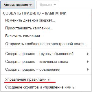 menu_upravlenie_pravilami.png