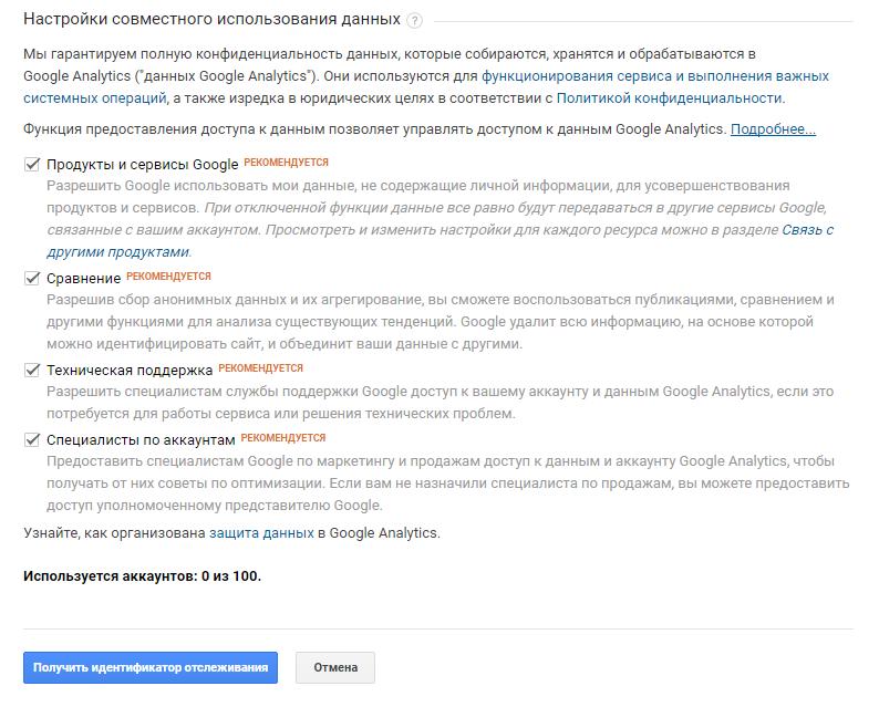 Изображение - Гугл аналитикс добавить сайт nastrojki_confidencialnosti