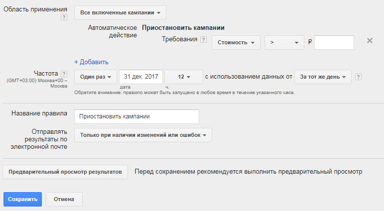 punkt_priostanovit_kampanii.png
