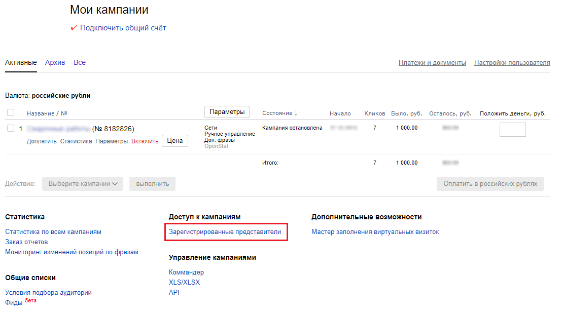 Яндекс директ мои компании войти где рекламировать юриста