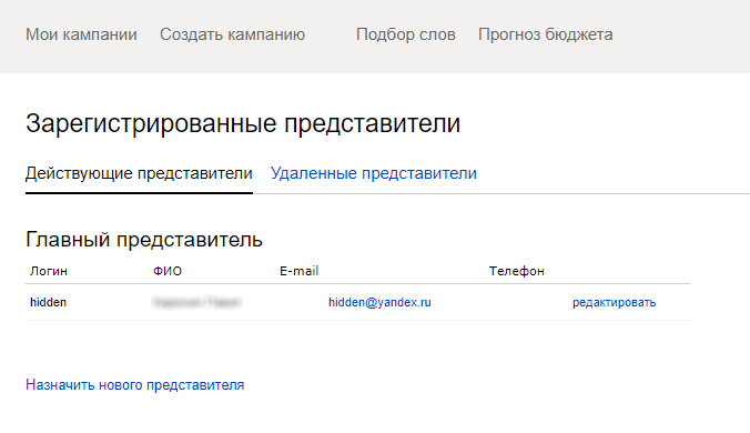 Удаленный представитель яндекс директ промо код яндекс директа 1500 рублей