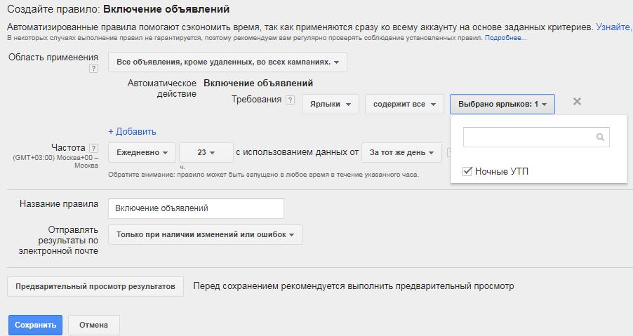 zapusk_kampanii_dlya_nochnogo_vremeni.png