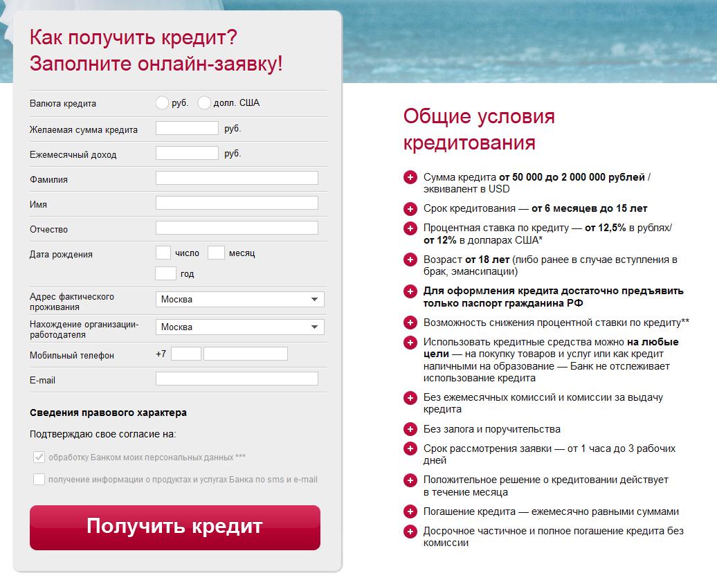 кредиты в лиде без справок credit card for 18 year old uk