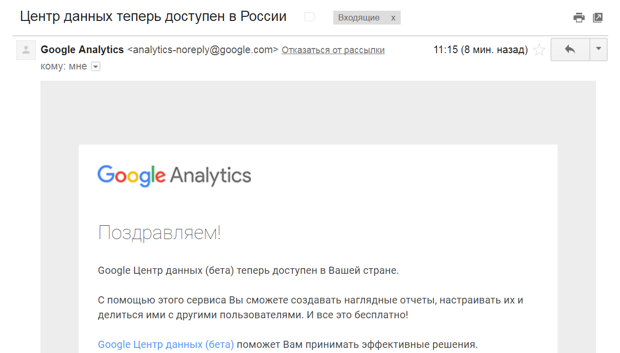 Письмо о Google Data Studio