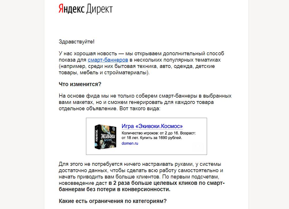 Товарные объявления яндекс директ реклама товаров на рынке сбыта