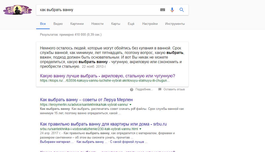 Cбор площадок в поиске Google