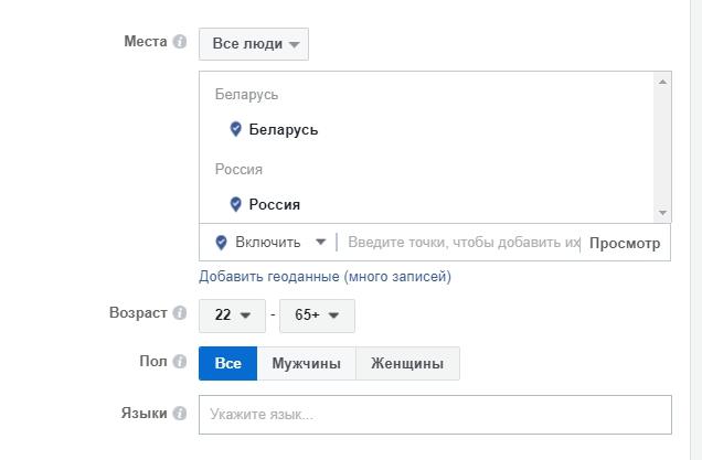 Места размещения в Facebook