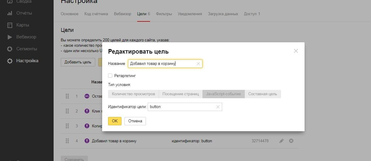 Создание цели «Javascript-событие» с идентификатором цели «button» в Яндекс.Метрике