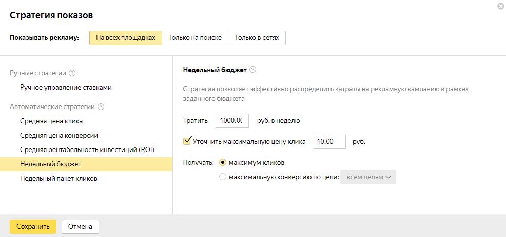 Яндекс директ стратегия реклама для сайта фильмов