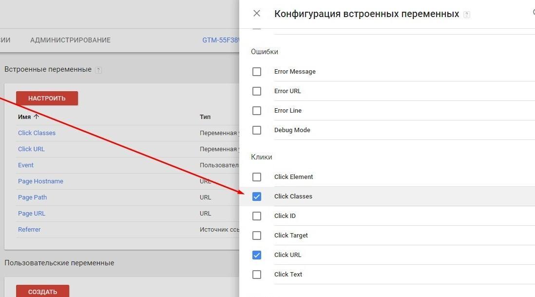 Отметка «Click Classes» в разделе «Переменные» в Google Tag Manager