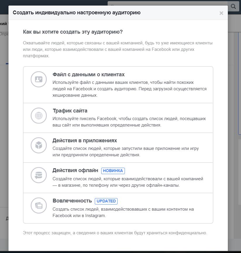 sozdat_auditoriyu Индивидуальные аудитории на Facebook