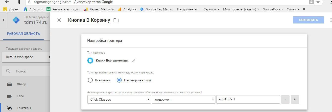Настройка триггера в Google Tag Manager