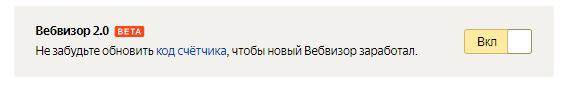 Новый Вебвизор