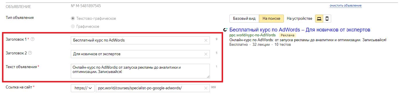 Как правильно составить текст объявления в яндекс директ как найти спонсора в интернете реклама