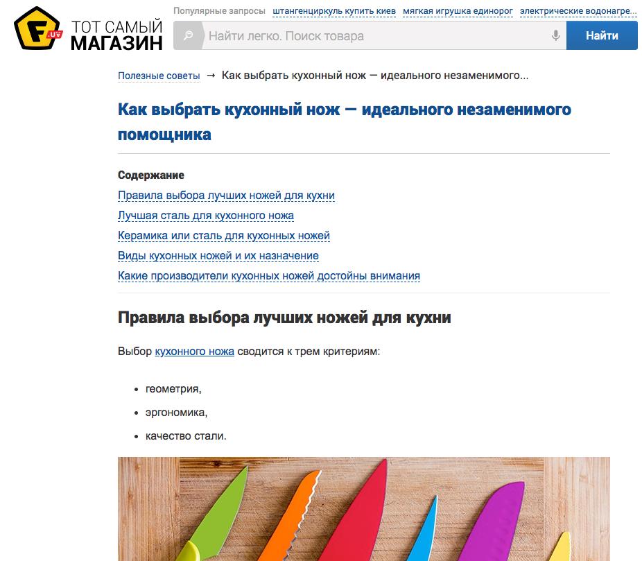 Помощь в выборе ножей для кухни
