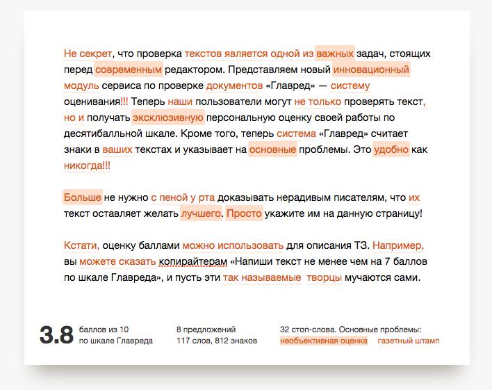 Проверка качества текста в сервисе «Главред»