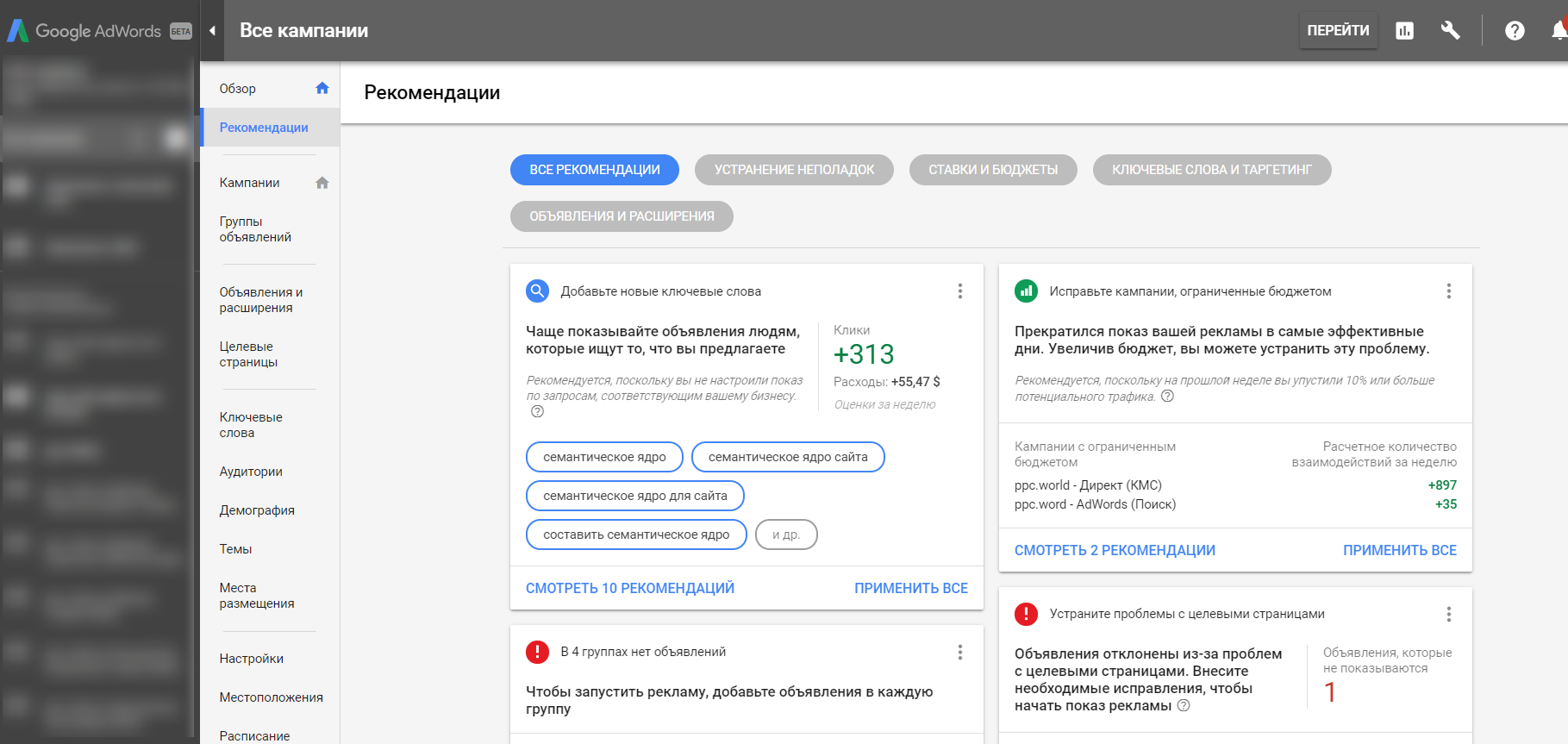Страница Рекомендации в AdWords