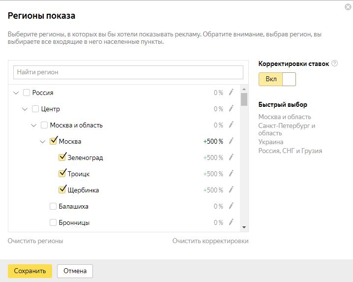 Географический таргетинг в Яндекс.Директе