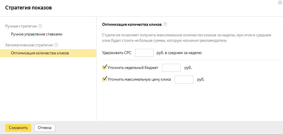 Автоматическая стратегия «Оптимизация количества кликов»
