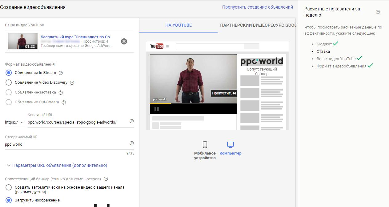 Формат видеорекламы TrueTrueView for Reach