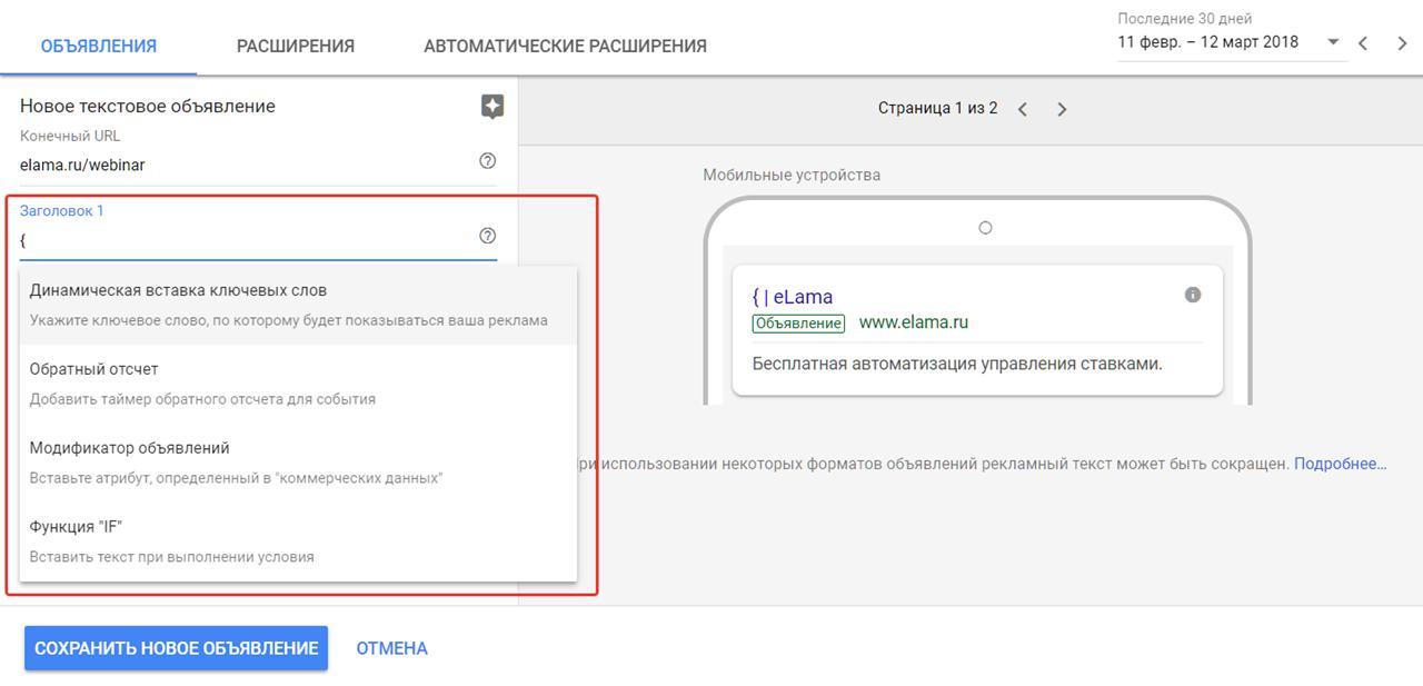 688a6cc3850a9 Продвинутая настройка Google AdWords: модификаторы объявлений — ppc ...