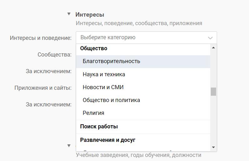 Категории общество ВКонтакте