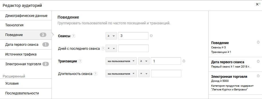 Фильтр «Поведение» в Редакторе аудиторий Google Analytics