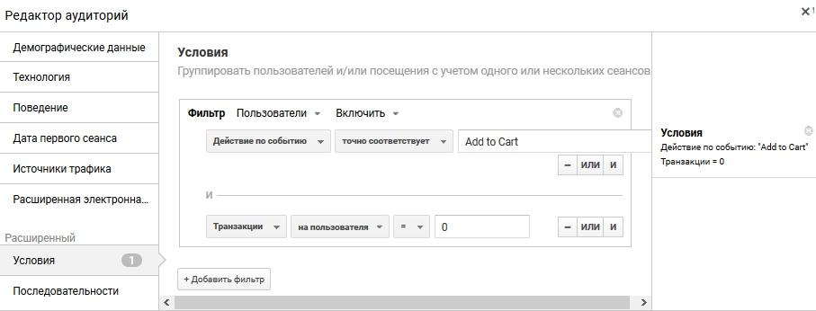 Фильтры «Условия» в Редакторе аудиторий Google Analytics