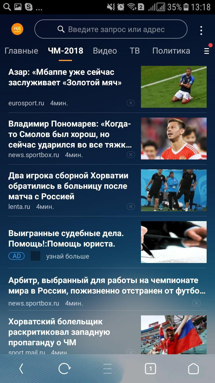 Реклама в UC Browser