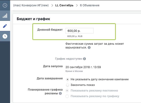 nastroyka_byudzheta_gruppy_reklamnyh_obyavleniy.png
