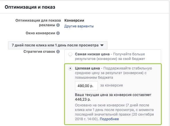 nastroyka_ruchnoy_stavki_fb.png
