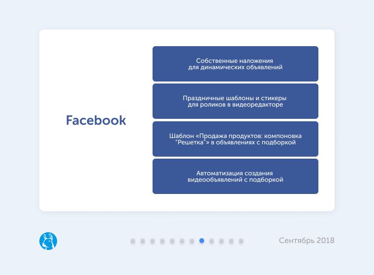 Новинки таргетированной рекламы за сентябрь 2018 года 8_novye_opcii_dlya_oformleniya_obyavleniy