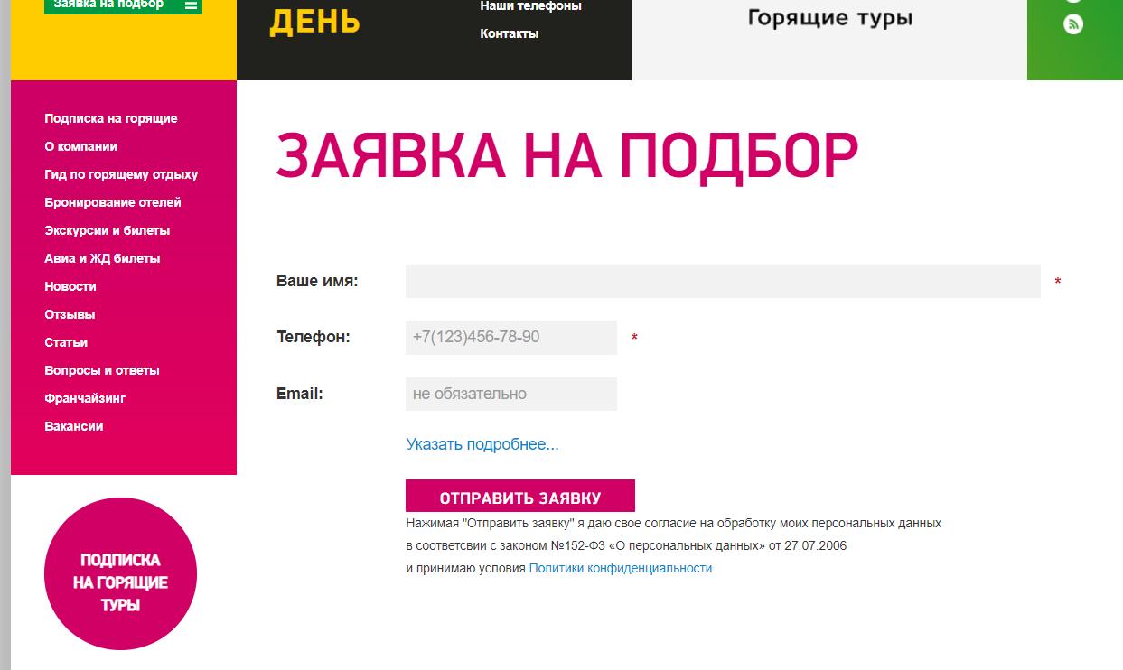 Форма на сайте