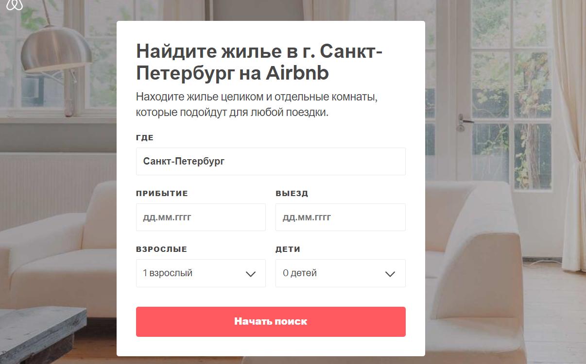 Кнопка на сайте Airbnb