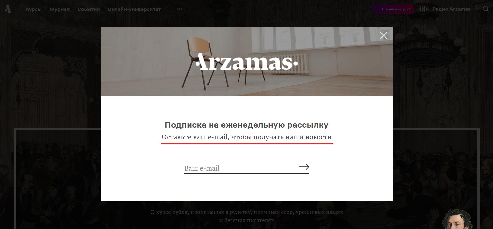 Форма подписки Arzamas