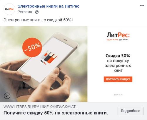 Реклама Литрес новым пользователям