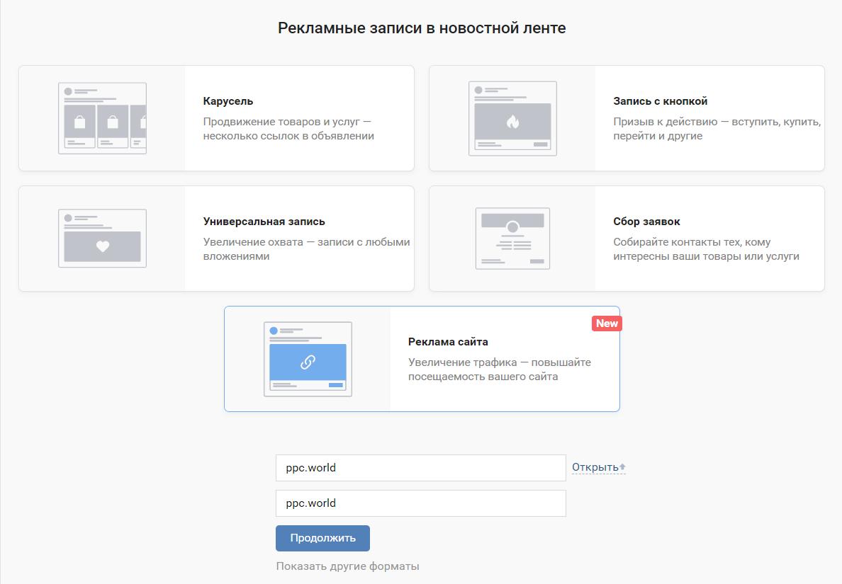 Максимальный размер картинки реклама вконтакте
