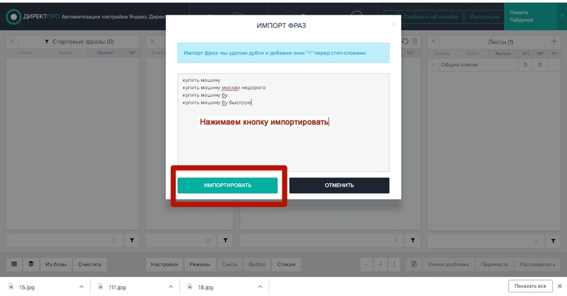 3_importirovat.jpg