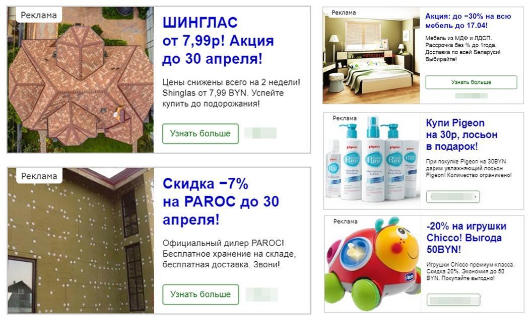 Примеры рекламы с акциями