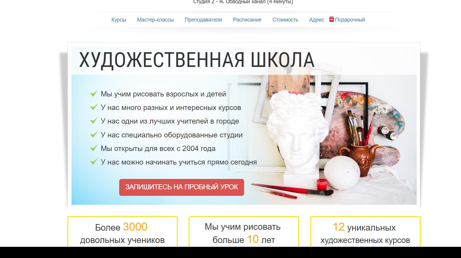 4_primer_lendinga.png