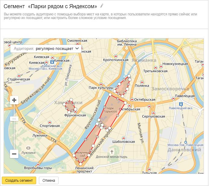 Яндекс.Аудитории