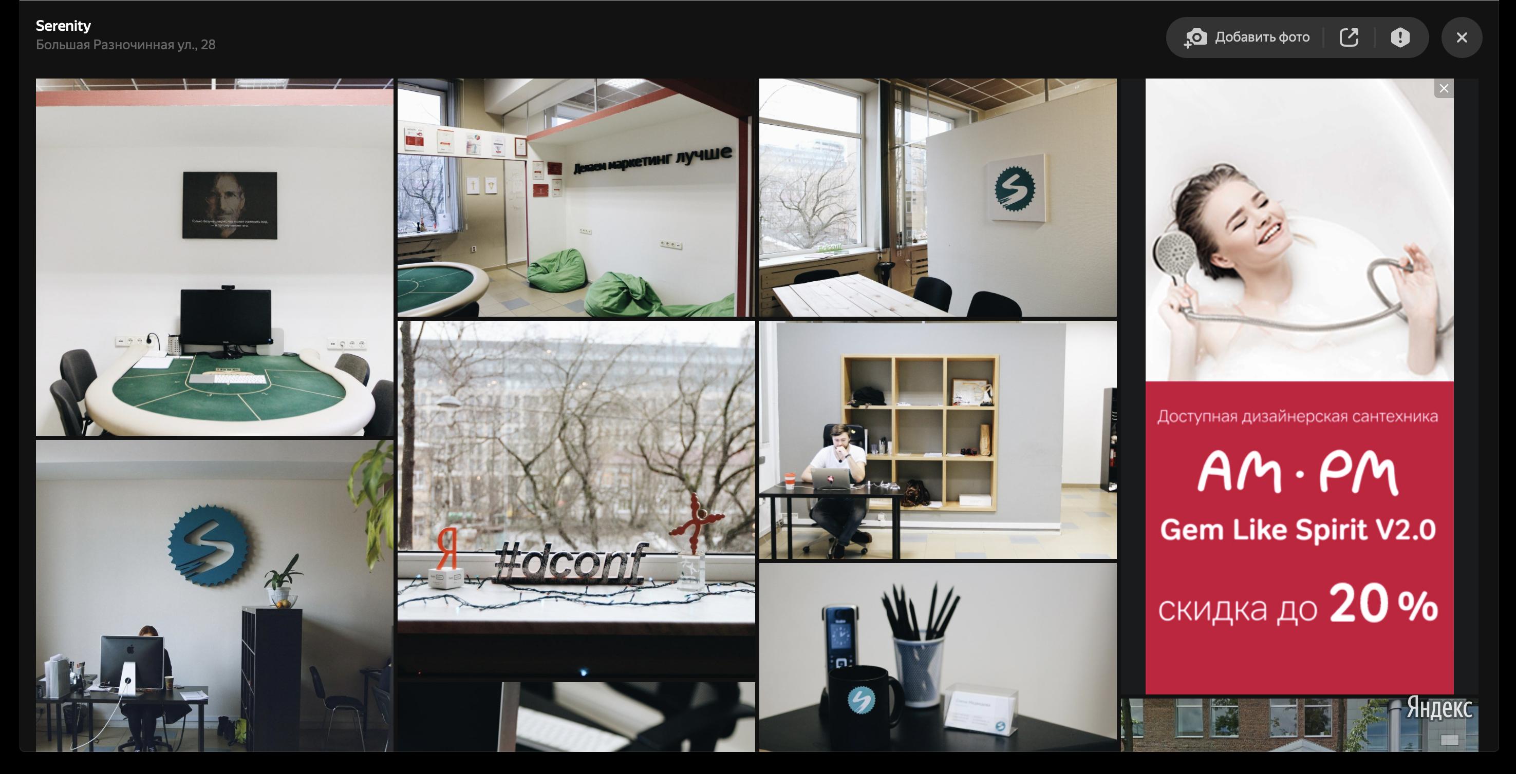 Фото офиса в Яндекс.Картах