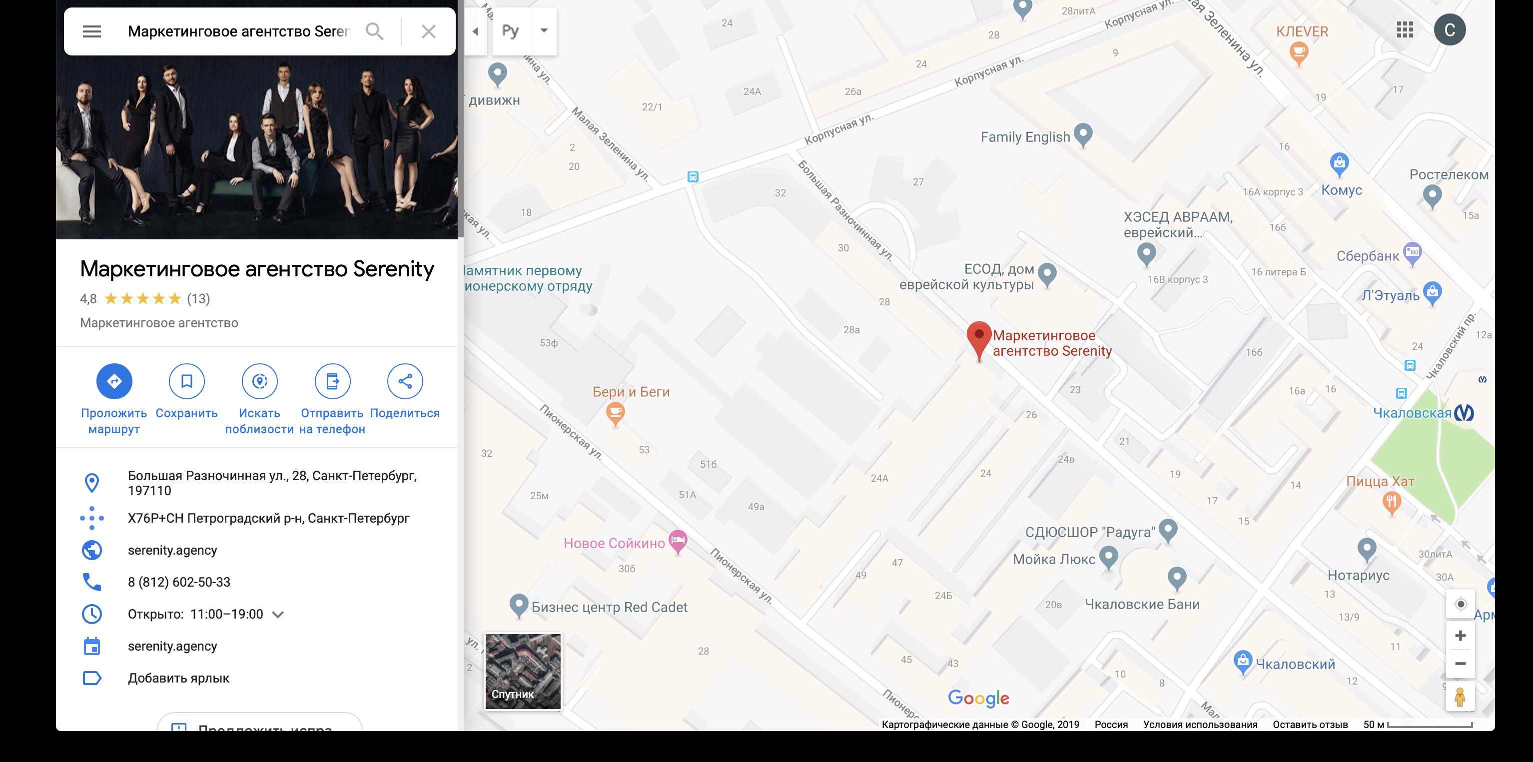 Организация в Google Картах